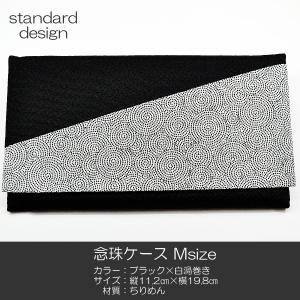 念珠ケース/Mサイズ/創価学会数珠ケース/数珠袋/017ブラック×白渦巻き/ちりめん/創価学会用/SGI・SOKA|syosyudo
