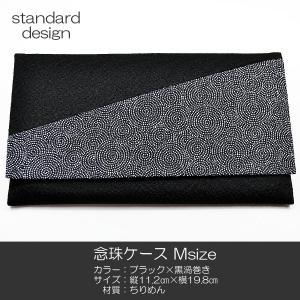 念珠ケース/Mサイズ/創価学会数珠ケース/数珠袋/030ブラック×黒渦巻き/ちりめん/創価学会用/SGI・SOKA|syosyudo