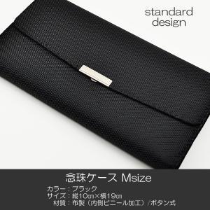 念珠ケース/Mサイズ/創価学会数珠ケース/数珠袋/038ブラック/創価学会用/布製(内側ビニール加工)/SGI・SOKA|syosyudo