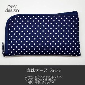 念珠ケース/Sサイズ/創価学会数珠ケース/数珠袋/003紺色×ドット(ホワイト)/創価学会用/SGI・SOKA|syosyudo