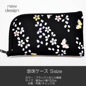 念珠ケース/Sサイズ/創価学会数珠ケース/数珠袋/004ブラック×さくら模様/創価学会用/SGI・SOKA|syosyudo