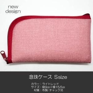念珠ケース/Sサイズ/創価学会数珠ケース/数珠袋/005ライトレッド/創価学会用/SGI・SOKA|syosyudo