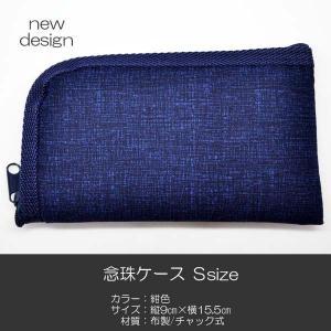 念珠ケース/Sサイズ/創価学会数珠ケース/数珠袋/006紺色/創価学会用/SGI・SOKA|syosyudo