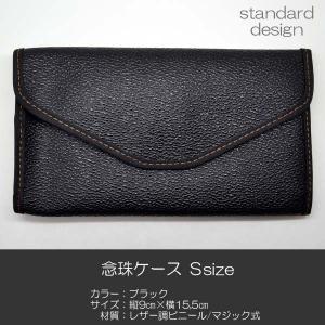 念珠ケース/Sサイズ/創価学会数珠ケース/数珠袋/010ブラック/創価学会用/SGI・SOKA|syosyudo