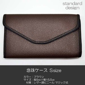 念珠ケース/Sサイズ/創価学会数珠ケース/数珠袋/011ブラウン/創価学会用/SGI・SOKA|syosyudo