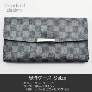 念珠ケース/Sサイズ/創価学会数珠ケース/数珠袋/060グレーチェック/創価学会用/SGI・SOKA|syosyudo