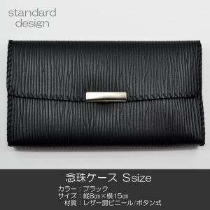 念珠ケース/Sサイズ/創価学会数珠ケース/数珠袋/062ブラック/創価学会用/SGI・SOKA|syosyudo