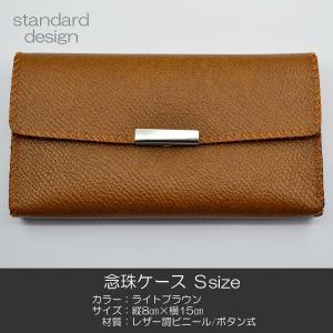 念珠ケース/Sサイズ/創価学会数珠ケース/数珠袋/063ライトブラウン/創価学会用/SGI・SOKA|syosyudo