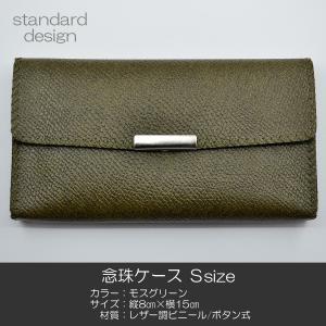 念珠ケース/Sサイズ/創価学会数珠ケース/数珠袋/064モスグリーン/創価学会用/SGI・SOKA|syosyudo