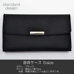 念珠ケース/Sサイズ/創価学会数珠ケース/数珠袋/066ブラック/黒/布製/創価学会用/SGI・SOKA|syosyudo