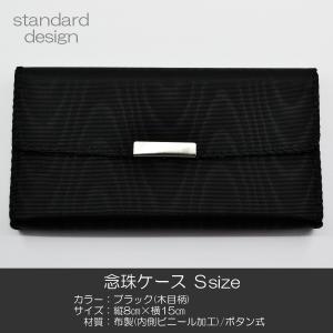 念珠ケース/Sサイズ/創価学会数珠ケース/数珠袋/067ブラック(木目柄)/黒/布製/創価学会用/SGI・SOKA|syosyudo
