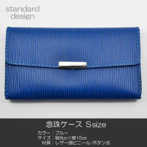 念珠ケース/Sサイズ/創価学会数珠ケース/数珠袋/073ブルー/創価学会用/SGI・SOKA|syosyudo