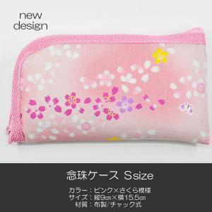 念珠ケース/Sサイズ/創価学会数珠ケース/数珠袋/111ピンク×さくら模様/創価学会用/SGI・SOKA|syosyudo