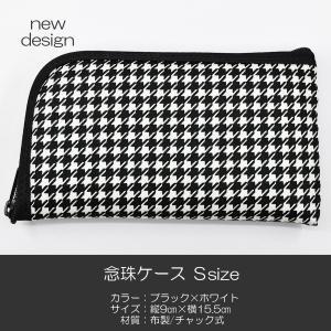 念珠ケース/Sサイズ/創価学会数珠ケース/数珠袋/112ブラック×ホワイト/創価学会用/SGI・SOKA|syosyudo
