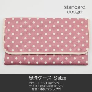 念珠ケース/Sサイズ/創価学会数珠ケース/数珠袋/122ドット柄ピンク/創価学会用/SGI・SOKA|syosyudo