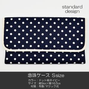 念珠ケース/Sサイズ/創価学会数珠ケース/数珠袋/123ドット柄ネイビー/創価学会用/SGI・SOKA|syosyudo