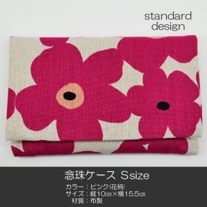 NEW念珠ケース/Sサイズ/創価学会数珠ケース/数珠袋/124ピンク(花柄)/創価学会用/SGI・SOKA|syosyudo