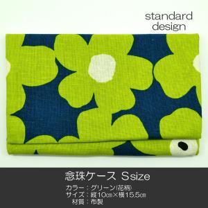 NEW念珠ケース/Sサイズ/創価学会数珠ケース/数珠袋/125グリーン(花柄)/創価学会用/SGI・SOKA|syosyudo