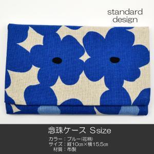 NEW念珠ケース/Sサイズ/創価学会数珠ケース/数珠袋/126ブルー(花柄)/創価学会用/SGI・SOKA|syosyudo