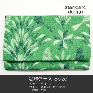 NEW念珠ケース/Sサイズ/創価学会数珠ケース/数珠袋/127グリーン/創価学会用/SGI・SOKA|syosyudo