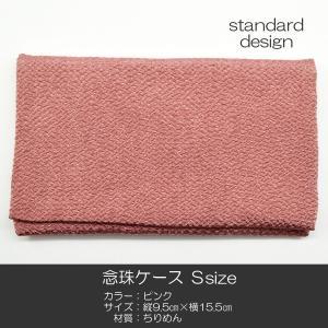 念珠ケース/Sサイズ/創価学会数珠ケース/数珠袋/129ピンク/ちりめん/創価学会用/SGI・SOKA|syosyudo