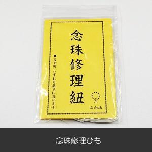 念珠修理ひも/001/数珠修理ひも/紐/創価学会数珠修理/SGI・SOKA|syosyudo