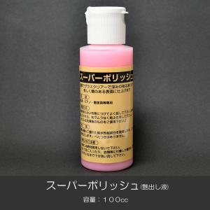お仏壇用艶出し液/スーパーポリッシュ/011/100cc/お掃除グッズ|syosyudo