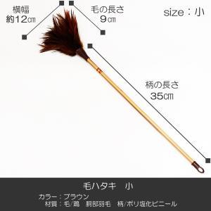 毛ハタキ小44cm/016/羽毛製/お仏壇お掃除グッズ/お手入れグッズ/ハタキ|syosyudo