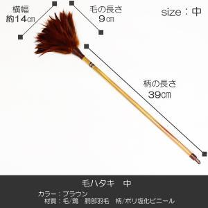 毛ハタキ中48cm/017/羽毛製/お仏壇お掃除グッズ/お手入れグッズ/ハタキ|syosyudo