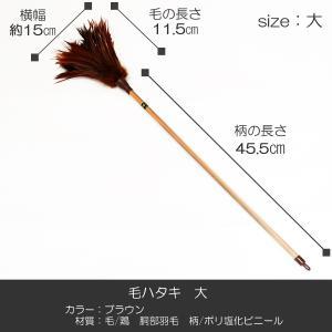 毛ハタキ大57cm/018/羽毛製/お仏壇お掃除グッズ/お手入れグッズ/ハタキ|syosyudo