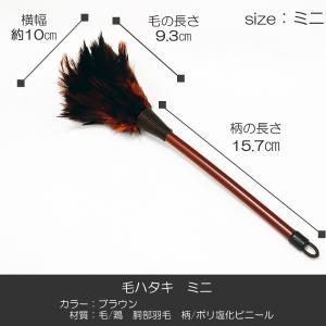 毛ハタキミニ25cm/019/羽毛製/お仏壇お掃除グッズ/お手入れグッズ/ハタキ|syosyudo