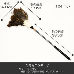 だ鳥毛ハタキ小56cm/020/羽毛製/お仏壇お掃除グッズ/お手入れグッズ/ハタキ|syosyudo
