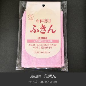 お仏壇用ふきん/023/お掃除グッズ/マイクロファイバー製/極細繊維|syosyudo
