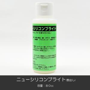 お仏壇用艶出し液/ニューシリコンブライト/024/シリコーン/80cc/汚れ防止/お掃除グッズ|syosyudo