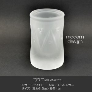 ミニ花立てコンパクトデザイン/021ホワイト/くもりガラス製/1個/創価学会用/おしきみ造花立て/おしきみ立て/花瓶/SGI・SOKA|syosyudo