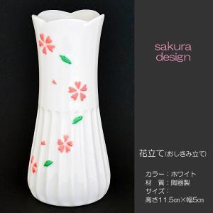 花立て/023ホワイト(さくら模様入り)/1個/せともの/陶器製/創価学会用/おしきみ造花立て/おしきみ立て/花瓶/SGI・SOKA|syosyudo