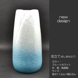花立て/024ブルー×ホワイト/1個/せともの/陶器製/創価学会用/おしきみ造花立て/おしきみ立て/花瓶/SGI・SOKA|syosyudo