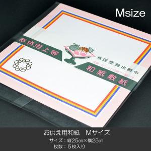 お供物用和紙/Mサイズ5枚入り/02/創価学会仏具用和紙/SGI・SOKA|syosyudo