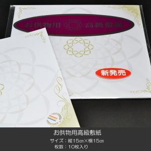 お供物用高級敷紙/10枚入り/03/創価学会仏具用敷紙/SGI・SOKA|syosyudo