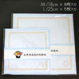お供物用高級和紙敷紙/8枚入り/04/創価学会仏具用和紙/SGI・SOKA|syosyudo