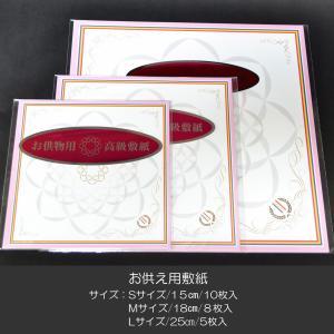 お供物用高級敷紙/Sサイズ/Mサイズ/Lサイズ/05/創価学会仏具用敷紙/SGI・SOKA|syosyudo