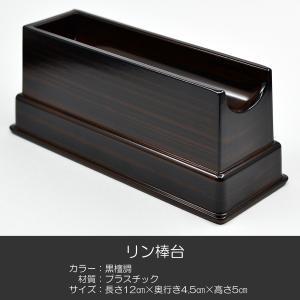 リン棒台/長さ12cm/05黒檀調/プラスチック製/仏具|syosyudo