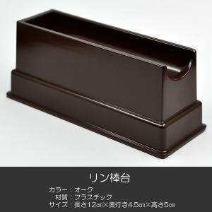 リン棒台/長さ12cm/06オーク/プラスチック製/仏具|syosyudo