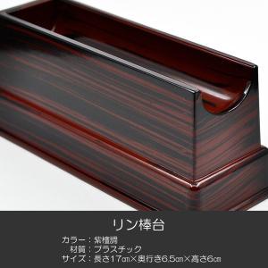 リン棒台/長さ17cm/08紫檀調/プラスチック製/仏具|syosyudo