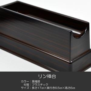 リン棒台/長さ17cm/09黒檀調/プラスチック製/仏具|syosyudo