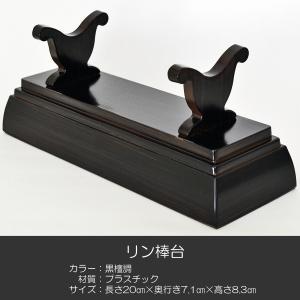 刀掛けリン棒台/018黒檀調/長さ20cm/プラスチック製/仏具|syosyudo