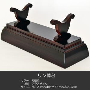 刀掛けリン棒台/019紫檀調/長さ20cm/プラスチック製/仏具|syosyudo