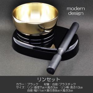 リンセット/2.3寸/001ブラック/黒/ミニ仏壇用/仏具/りんセット/コンパクトリンセット syosyudo