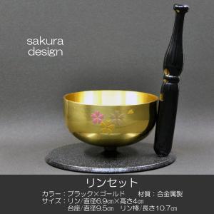 リンセット/023ブラック×ゴールド/桜模様入り/ミニ仏壇用/りんセット|syosyudo