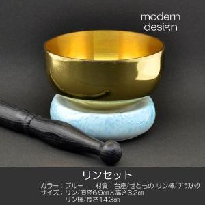 リンセット/027ブルー/ミニ仏壇用/仏具/りんセット syosyudo